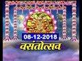 Vasantotsavam-Hindi | 08-12-18 | SVBC TTD