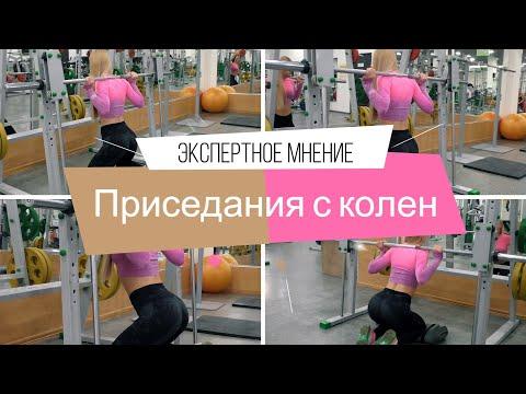 Приседания с колен. Экспертиза Новиковой Анастасии