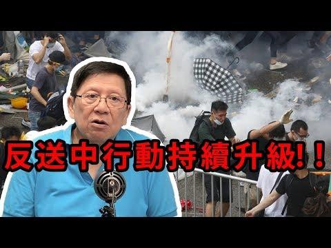 警方開槍使用橡膠子彈布袋彈!「反送中」行動持續更新!〈蕭若元:蕭氏新聞台〉2019-06-12