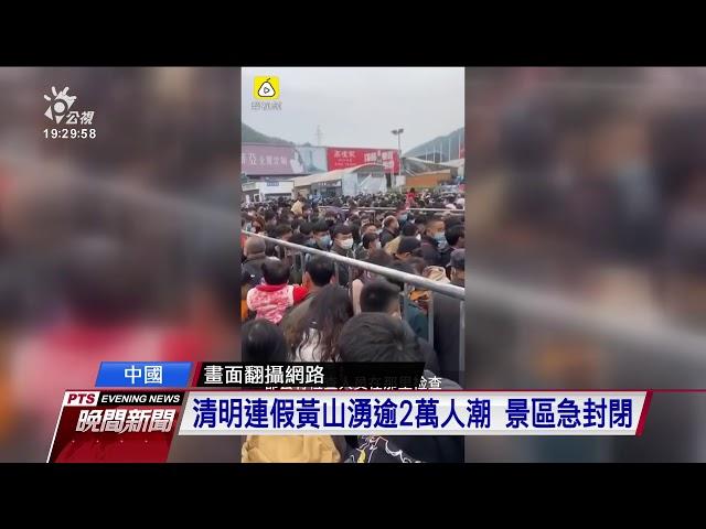 清明連假中國黃山湧逾2萬人 景區急封閉