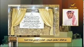 متحدث وزارة الصحة يوضح لياهلا تفاصيل افتتاح مستشفى الملك سلمان ...