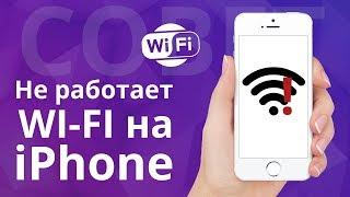 Почему iPhone не подключается к Wi-Fi и как это исправить?