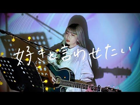 好きと言わせたい / IZ*ONE Cover by 野田愛実(NodaEmi)