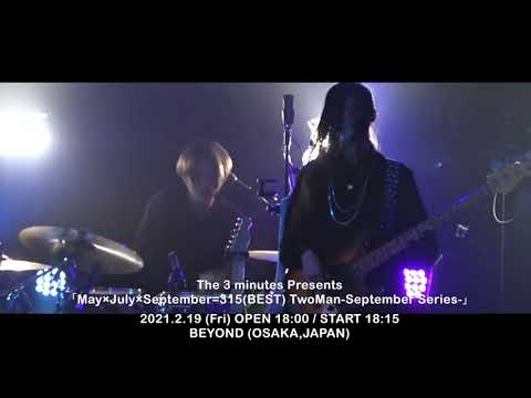 The 3 minutes Presents「May×July×September=315(Best)TwoMan-September Serise-」2021.2.19(Fri) BEYOND