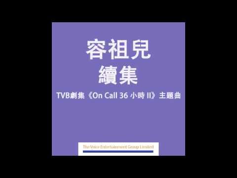 容祖兒 - 續集 (TVB劇集