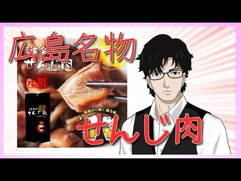 【実食】広島の肉を食べると!【ふくやマスター】