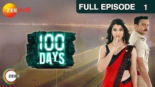 100 Days| Marathi Serial | Full Episode - 1 | Tejaswini Pandit, Adinath Kothare| Zee Marathi