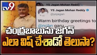 YS Jagan tweets Chandrababu on his birthday..