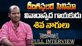 Folk Singer Shiva Nagulu Full Interview..