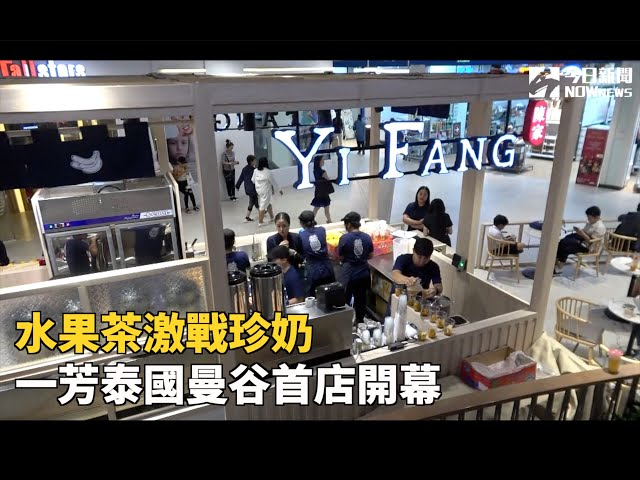 獨家/水果茶激戰珍奶 一芳泰國曼谷首店開幕