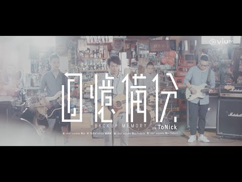 ToNick - 回憶備份(Official Music Video)