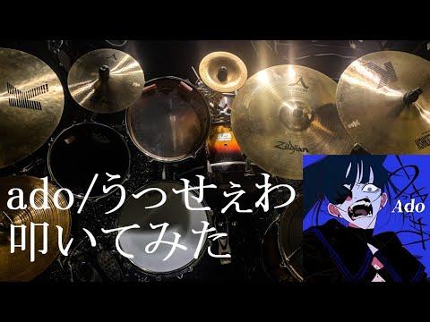 【Ado】【ドラム】【叩いてみた】ado/うっせぇわ を叩いてみた