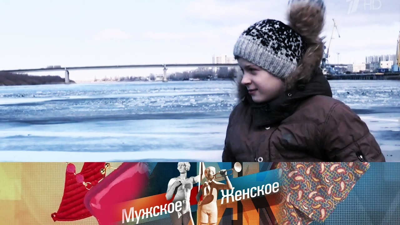 Лишенный детства. Мужское Женское 29.01.2019