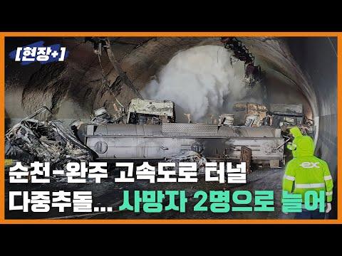 [현장+] 순천-완주 고속도로 터널 다중추돌...사망자 2명으로 늘...