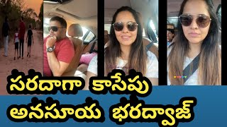 Anasuya enjoying with her family-Latest video..