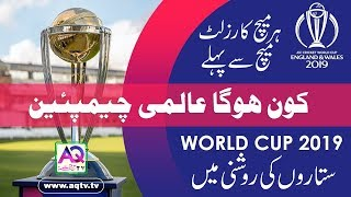 World fame astrologer giving new prediction about world cup