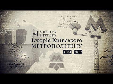 Історія Київського метрополітену. Аукціон Віоліті 0+ photo