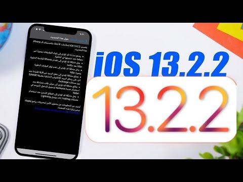 IOS13.2.2ميزات ال