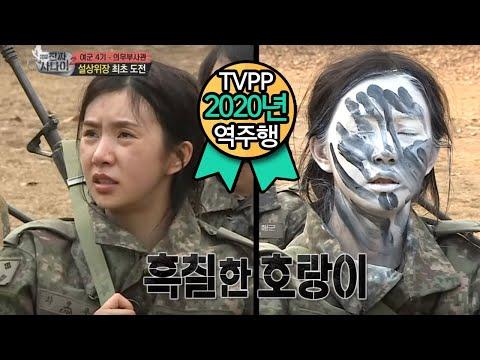 【TVPP】Cao Lu(FIESTAR)–Funny Camouflage, 차오루(피에스타)– 교관도 빵터진 위장 @Realman