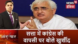 सलमान खुर्शीद का बयान, कांग्रेस का 2019 में अपने दम पर सत्ता में आना मुश्किल | Aar Paar Amish Devgan