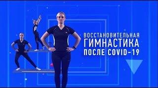 Восстановительная гимнастика после COVID-19, комплекс упражнений