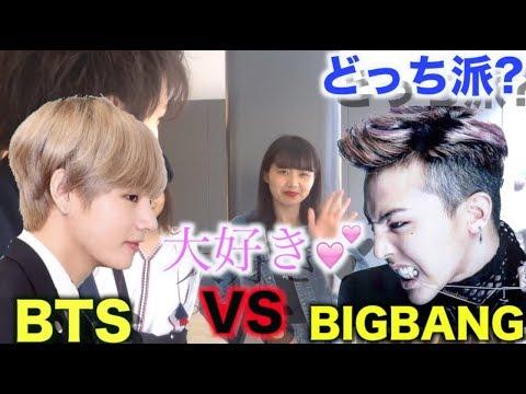新大久保女子達に聞いた実際BIGBANGとBTSどっちが人気なの?衝撃の結果が…!in【新大久保】【バンタン】【防弾少年団】【ビックバン】【KPOP】