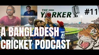 🏏THE  YORKER *A Bangladesh Cricket Podcast* Sri Lanka vs Afg MATCH REVIEW ASIA CUP + Next Match