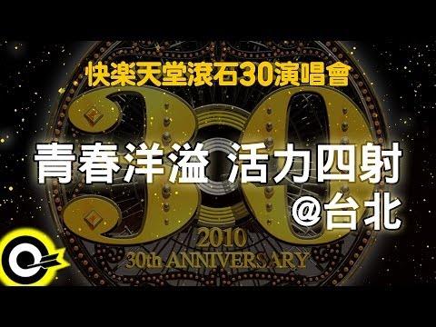 【快樂天堂 滾石30】青春洋溢 活力四射@台北