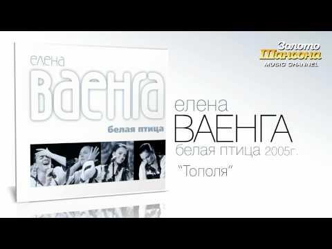 Елена Ваенга - Тополя (Audio)