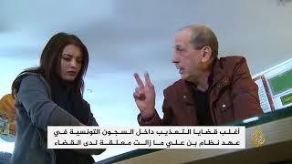 تونس.. قضايا التعذيب بعهد المخلوع ما زالت معلقة     -