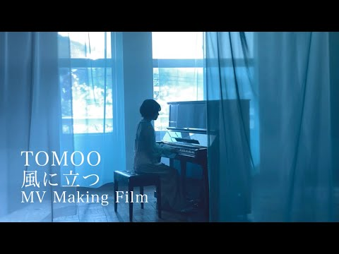 【MVメイキング】風に立つ - TOMOO