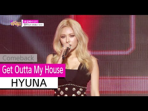 [Comeback Stage] HYUNA - Get out of my house, 현아 - 내 집에서 나가 Show Music core 20150822