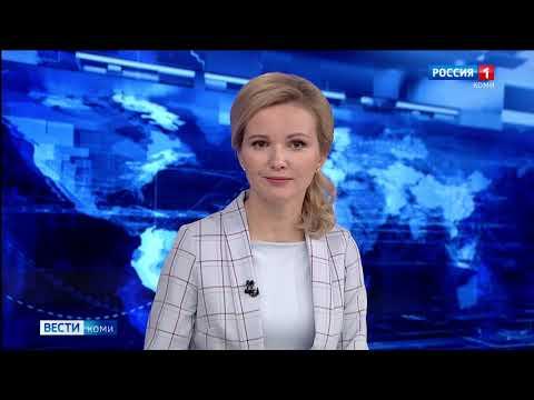 Вести-Коми 08.06.2021