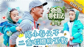 Dad Where Are We Going S05 Documentary Jordan Chan's Family EP.11【 Hunan TV official channel】