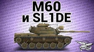 Стрим - M60 и SL1DE