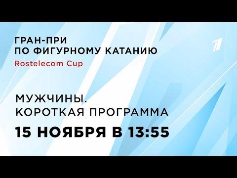 Мужчины. Короткая программа. Rostelecom Cup. Гран-при по фигурному катанию 2019/20