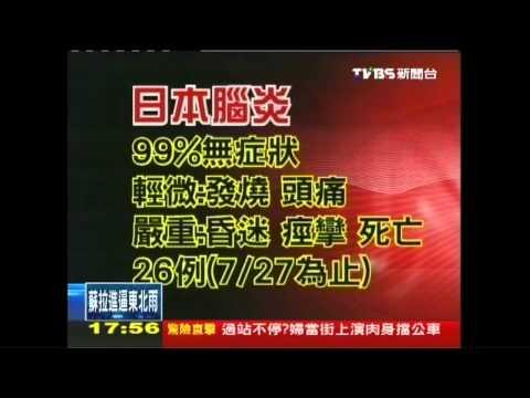 6+2=? 會計感染日本腦炎無法算數