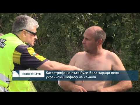 Катастрофа на пътя Русе-Бяла заради пиян украински шофьор на камион