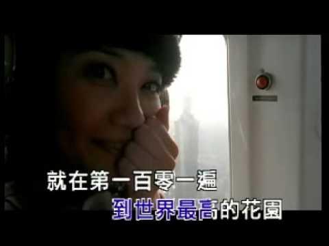 梁靜茹 - 101 (KTV)