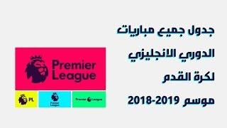 جدول جميع مباريات الدوري الانجليزي الممتاز موسم 2018-2019     -