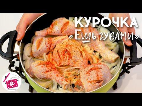 Мясо — ЕШЬ ГУБАМИ! ❤️ Самое Вкусное ВТОРОЕ из КУРИЦЫ! Рецепт Кавказской Кухни на Готовим Дома!