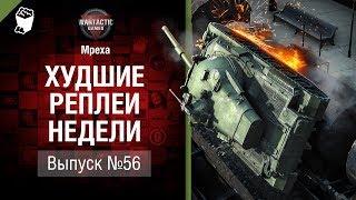 Координация - ХРН №56 - от Mpexa