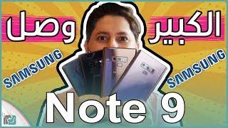 سامسونج جالكسي نوت 9 - Galaxy Note 9 | الزعيم وصل وأول معاينة للهاتف ...