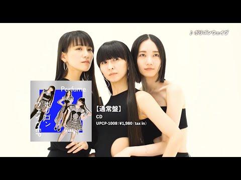 Perfume 「ポリゴンウェイヴEP」 (Teaser)