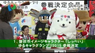 しっぺい、ゆるキャラグランプリ2015への参戦を発表!