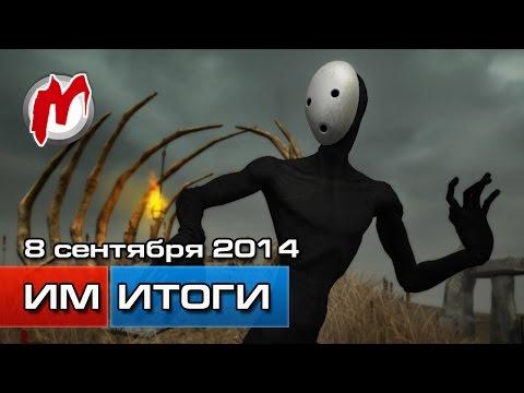 Игромания! Игровые новости, 8 сентября (Мор: Утопия возвращается, виртуальный шлем от Samsung)