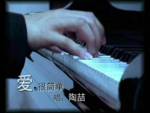 陶喆-愛很簡單