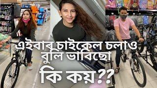 Daily vlog এইবাৰ চাইকেল চলাও বুলি ভাবিছো   নতুন খেতি ওলাইছে দেই 🥰   Assamese daily vlog-59