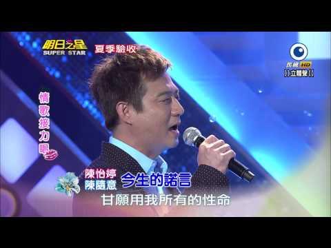 明日之星 20140614 陳隨意+陳怡婷 今生的諾言