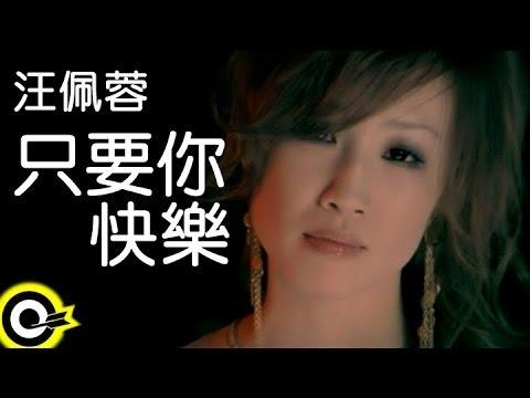 汪佩蓉-只要你快樂 (官方完整版MV)